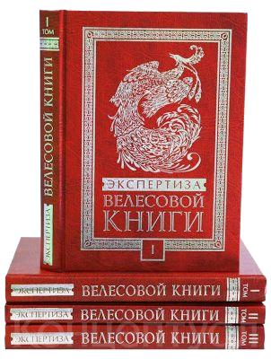 expertiza-velesovej-knihy
