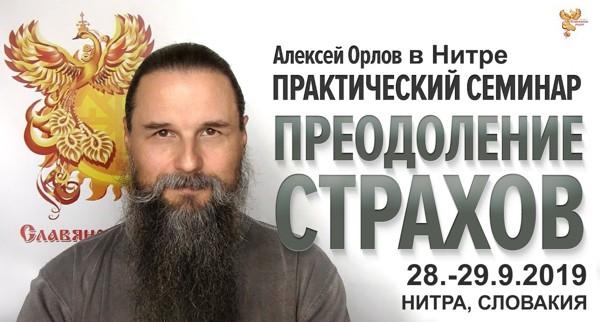 seminar-orlov-nitra-2019
