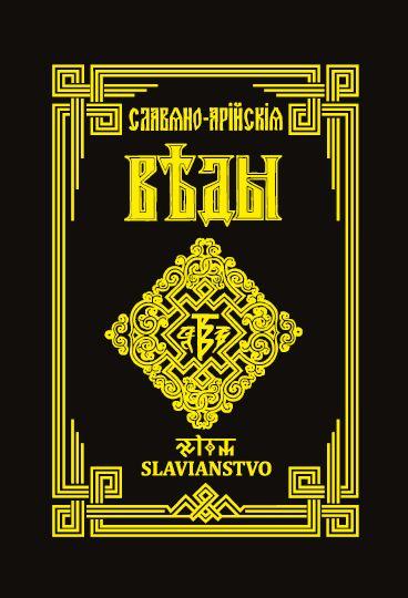 Védy - Slavianstvo